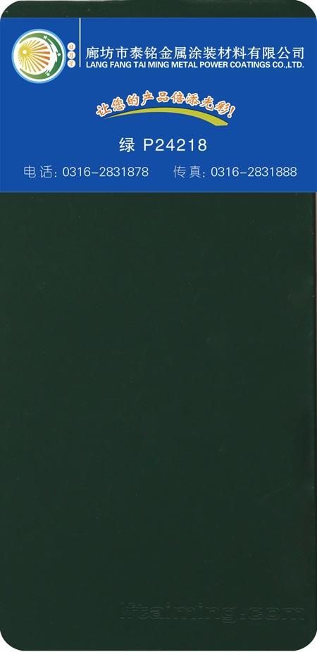 131-綠 P24218 副本