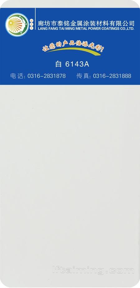 144-白 6143A 副本