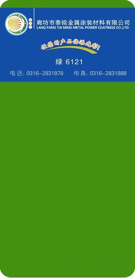 25-綠 6121 副本
