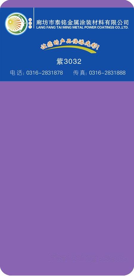 68-紫3032 副本