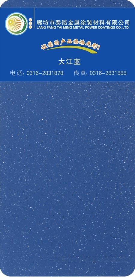 44-大江藍 副本