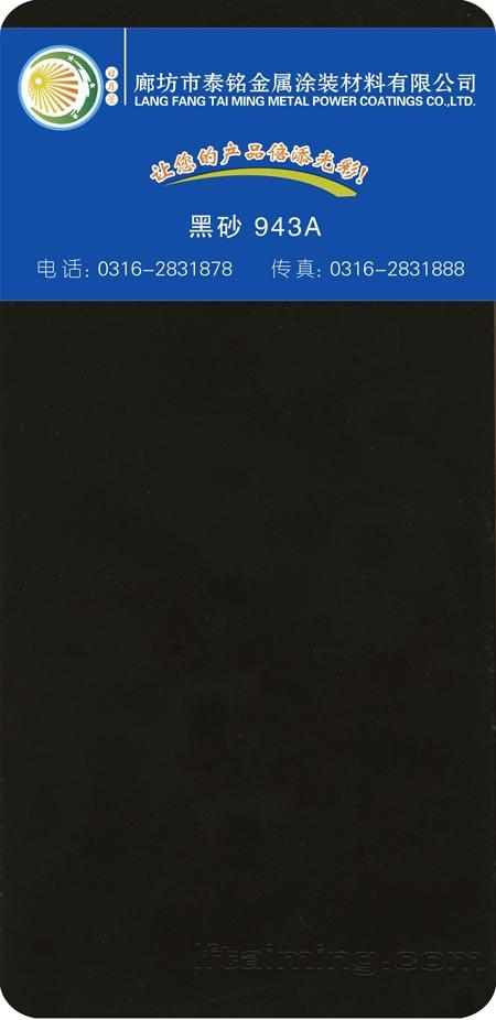 197-黑砂 943A 副本