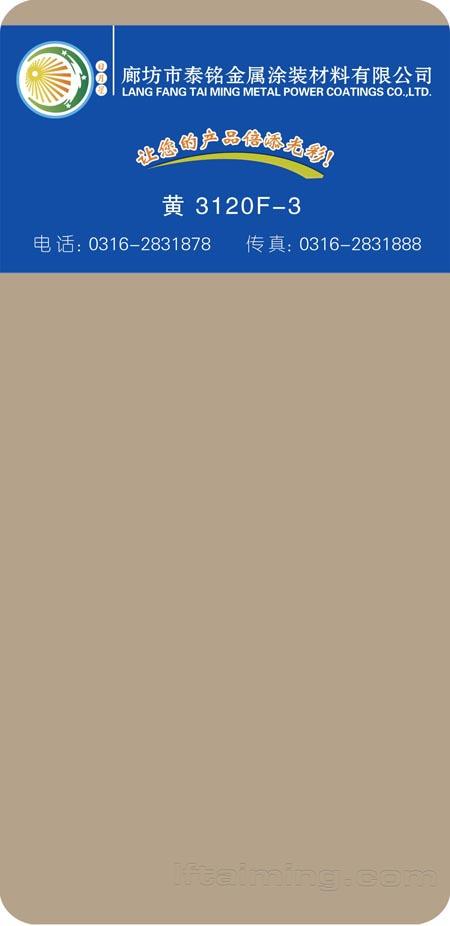 183-黃 3120F-3 副本