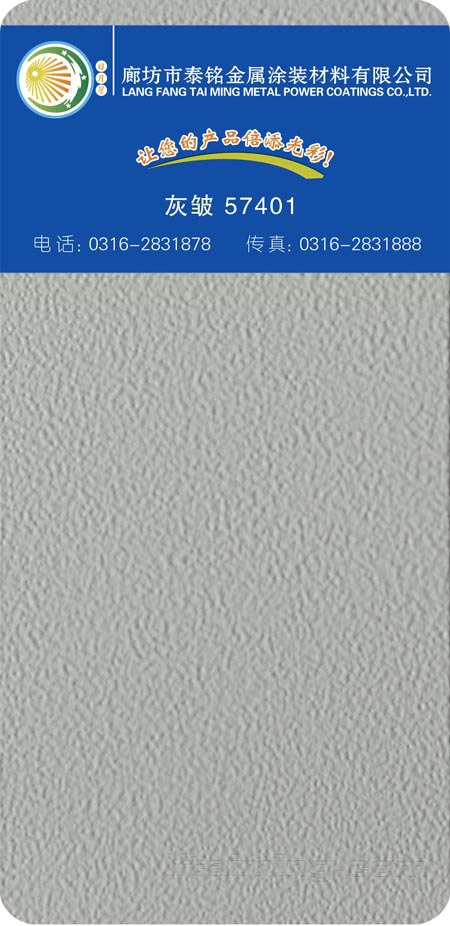 195-灰皺 57401 副本