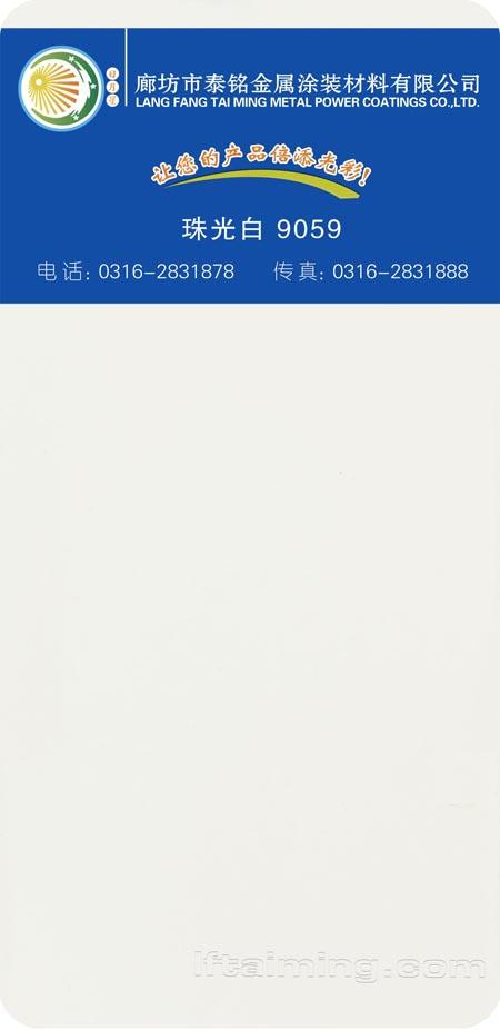 167-珠光白 9059 副本