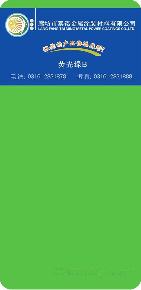 80-熒光綠B 副本