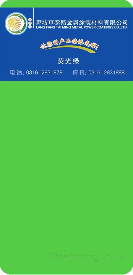 78-熒光綠 副本