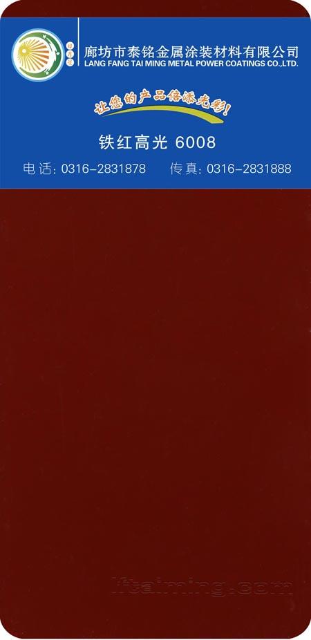 222-鐵紅高光 6008 副本