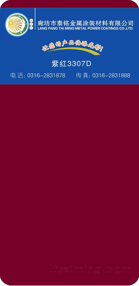 73-紫紅3307D 副本