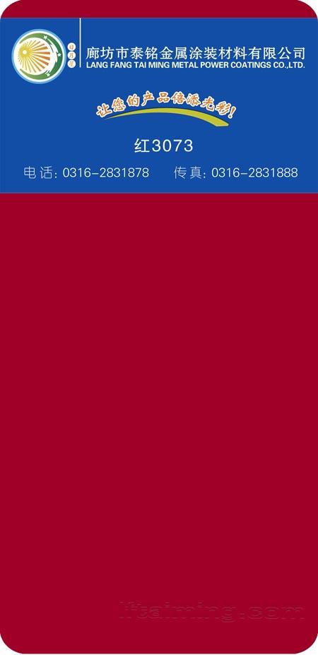 63-紅3073 副本