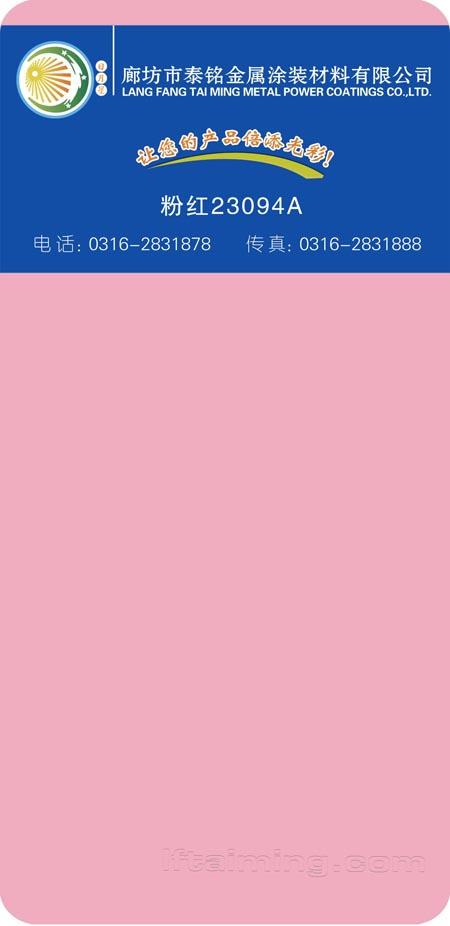 50-粉紅23094A 副本