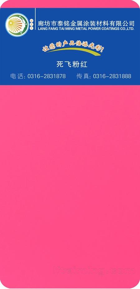 46-死飛粉紅 副本