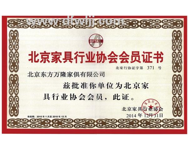 北京家具行业协会会员证书