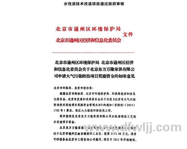 水性漆技术改造项目通过政府审核