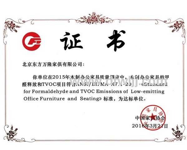 木质办公家具甲醛释放和TVOC达标单位