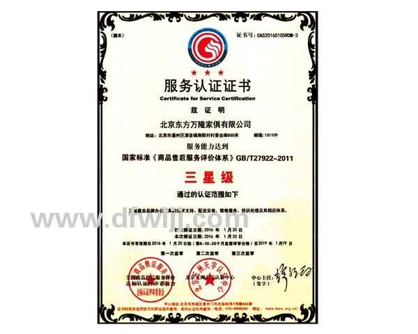 三星级服务认证证书