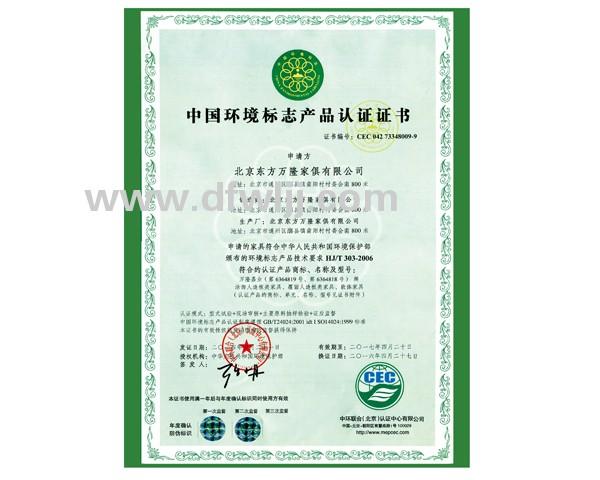 中国环保标准产品认证证书