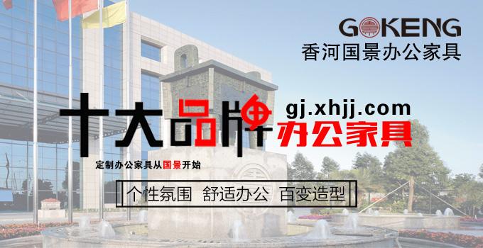 香河国景办公家具