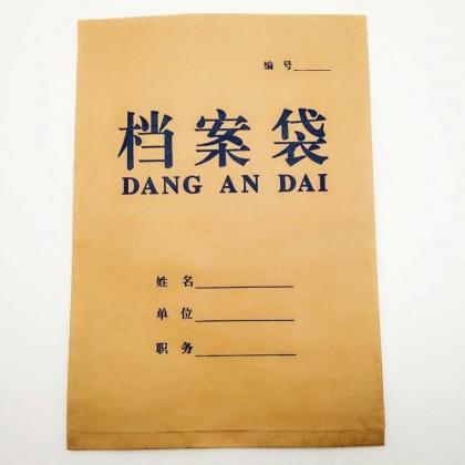 牛皮纸档案袋 文件袋  资料袋