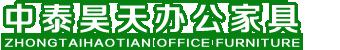 天津中泰昊天办公家具有限公司