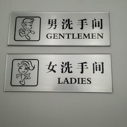 男女洗手间提示牌