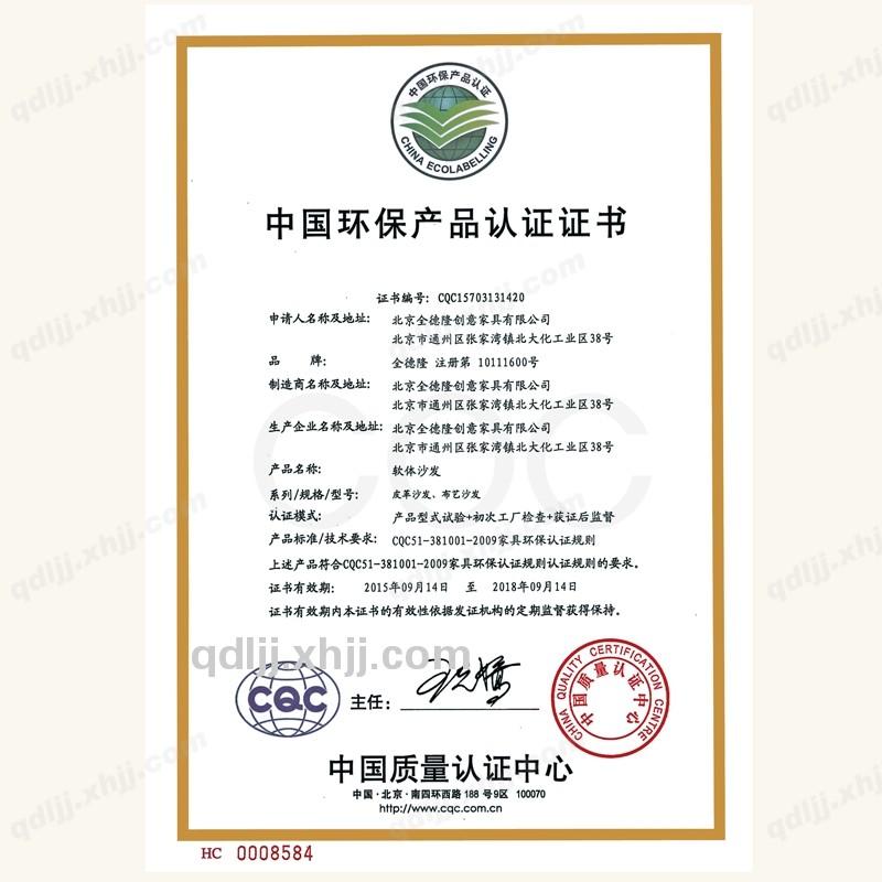 中国环保产品认证证书软体沙发