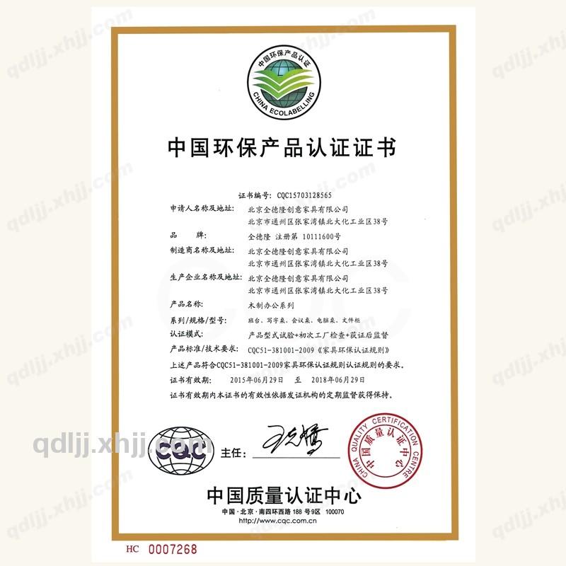 中国环保产品认证证书木制办公系列