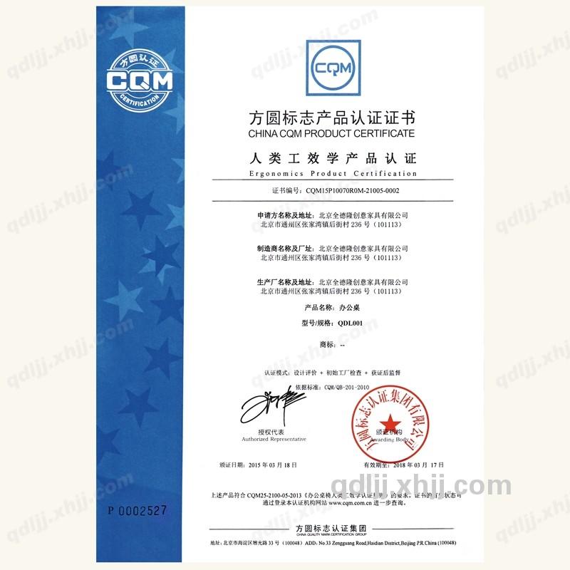 人类功效学产品认证证书办公桌