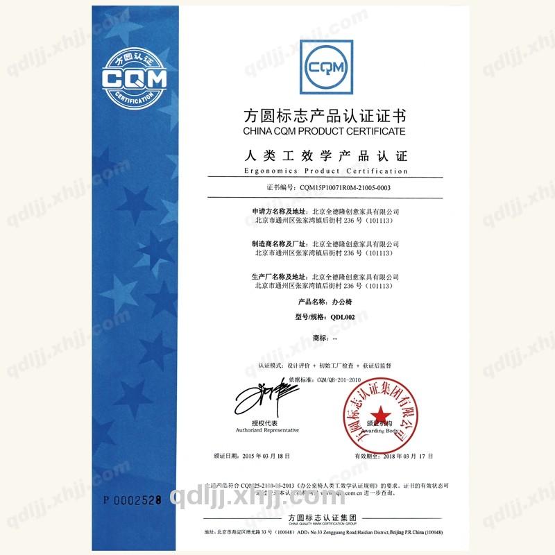 人类功效学产品认证证书办公椅