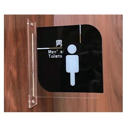 亚克力牌 男女洗手间牌