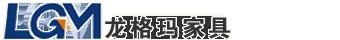 北京龙格玛办公家具