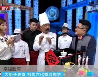幸福厨房之祖传六代香河肉饼 (516播放)