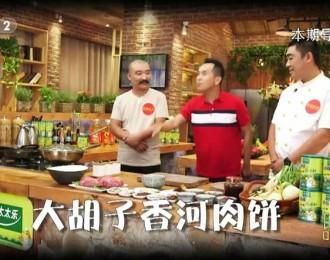 《回家吃饭》2017年9月5日香河肉饼海鲜全家福 (420播放)