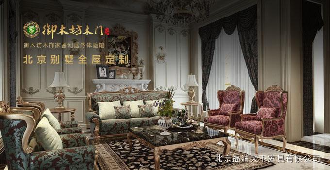 北京别墅全屋定制