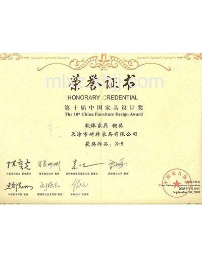 第十届中国家具设计奖