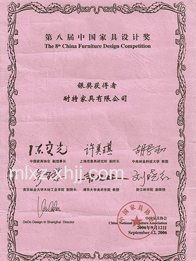 第八届中国家具设计奖