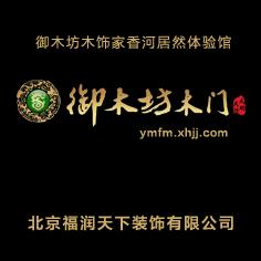 御木坊木饰家|北京别墅全屋定制