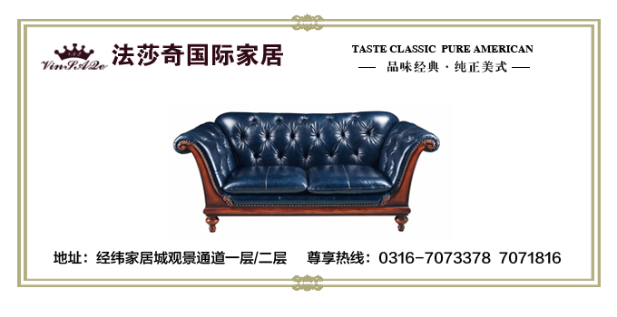 上海法莎奇家居|香河美式家具