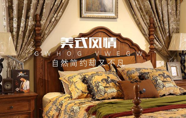 上海法莎奇家居 香河美式家具