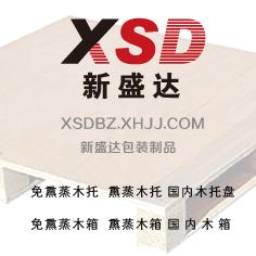 香河新盛达包装制品|木箱|木托