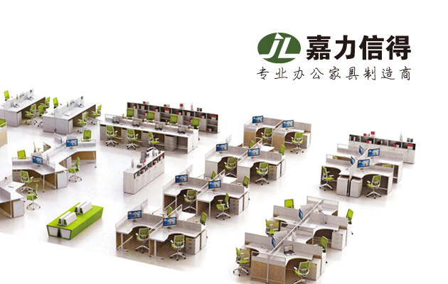 北京嘉力信得家具有限公司