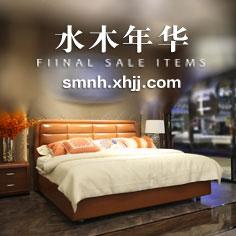 水木年华沙发|水木年华床垫|水木年华软床