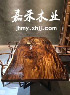 香河嘉禾木业大板|香河嘉禾木业餐桌