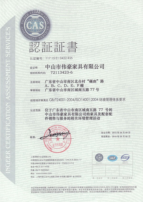 ISO14001-2004环境管理体系证书
