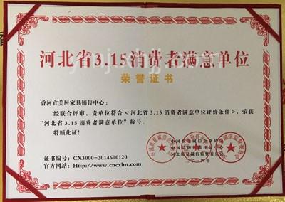 宜美居家具获得河北省3.15消费者满意单位