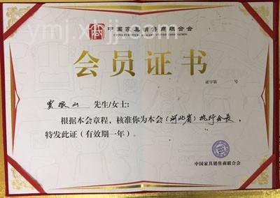 宜美居家具获得中国家具销售商联合会会员证书