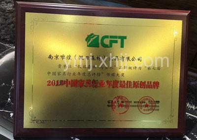 宜美居家具获得2013中国家具行业年度最佳原创品牌