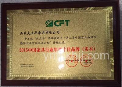 宜美居家具获得2015中国家具行业年度十佳品牌