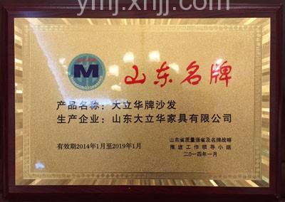 宜美居家具获得2014年大立华山东名牌