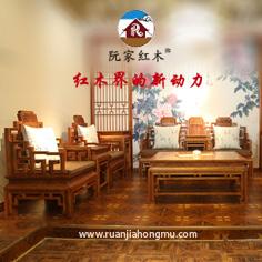 香河阮家红木家具|香河红木家具